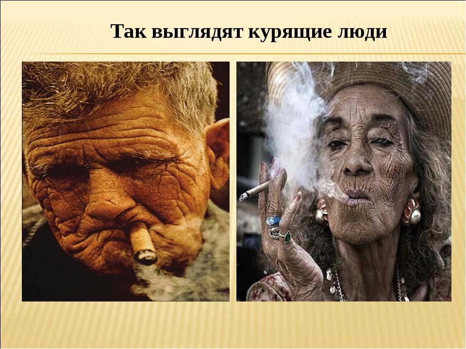 Так выглядят курящие люди
