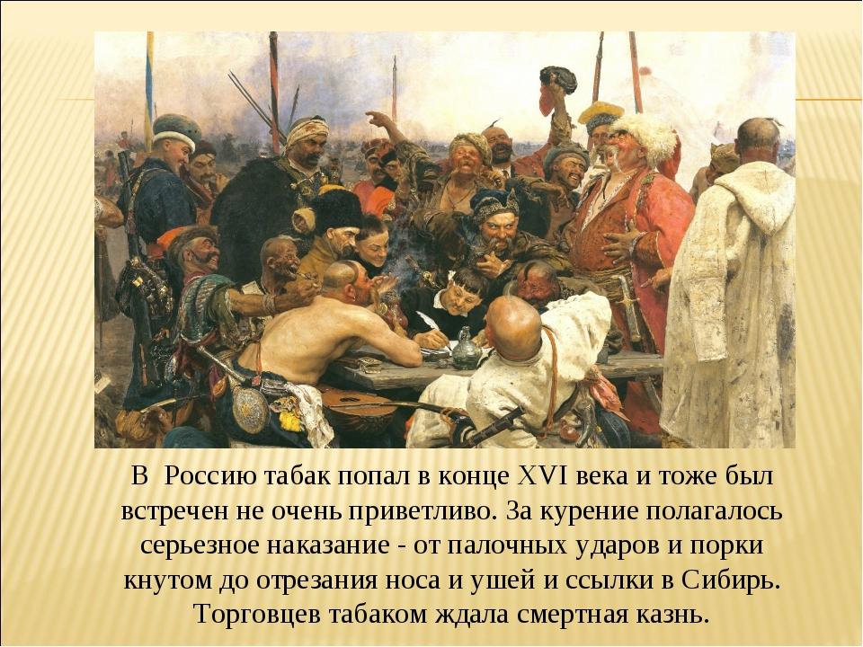 В Россию табак попал в конце XVI века и тоже был встречен не очень приветливо...