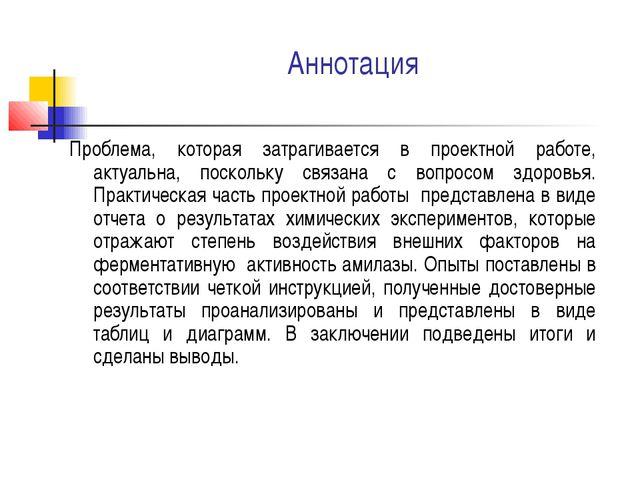 Аннотация Проблема, которая затрагивается в проектной работе, актуальна, поск...
