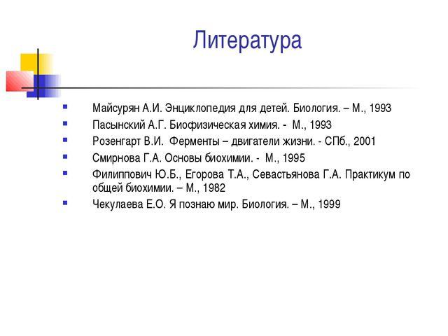 Литература Майсурян А.И. Энциклопедия для детей. Биология. – М., 1993 Пасынск...