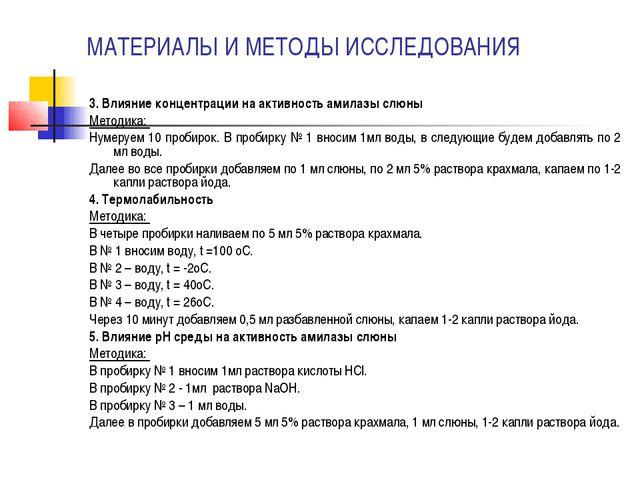 МАТЕРИАЛЫ И МЕТОДЫ ИССЛЕДОВАНИЯ 3. Влияние концентрации на активность амилазы...