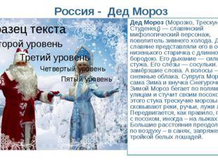 Дед Мороз (Морозко, Трескун, Студенец) — славянский мифологический персонаж,