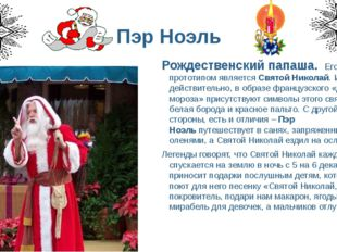 Пэр Ноэль Рождественский папаша. Его прототипом являетсяСвятой Николай. И,