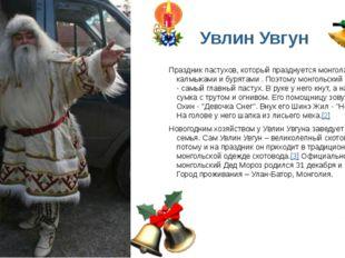 Увлин Увгун Праздник пастухов, который празднуется монголами, калмыками и бу