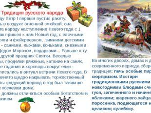 Традиции русского народа В 1699 году Петр I первым пустил ракету. Извиваясь