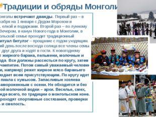 Традиции и обряды Монголии Новый год монголывстречают дважды. Первый раз – в