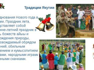 Традиции Якутии Ысыа́х (якут. Ыhыах) — день празднования Нового года в Якутии