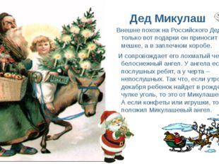 Внешне похож на Российского Деда Мороза, только вот подарки он приносит не в