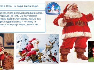 Деда Мороза в США, в зовут Санта-Клаус. Его сопровождает волшебный говорящий