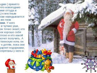 В Финляндии ( принято считать, что новогодние волшебники оттуда и повелись) к