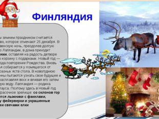Финляндия Оновным зимним праздником считается Рождество, которое отмечают 25