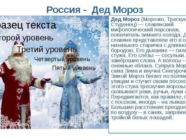 Дед Мороз (Морозко, Трескун, Студенец) — славянский мифологический персонаж,...