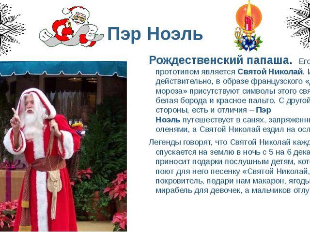 Пэр Ноэль Рождественский папаша. Его прототипом являетсяСвятой Николай. И,...