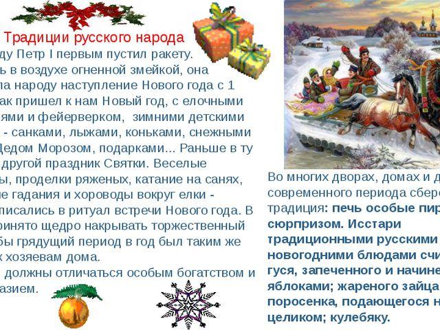 Традиции русского народа В 1699 году Петр I первым пустил ракету. Извиваясь...