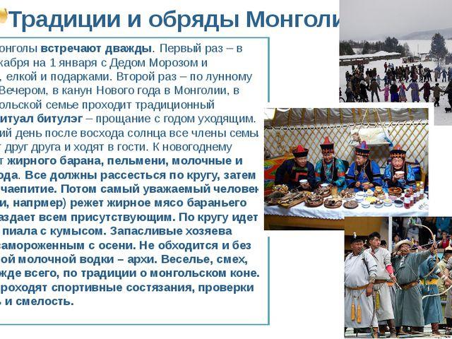 Традиции и обряды Монголии Новый год монголывстречают дважды. Первый раз – в...