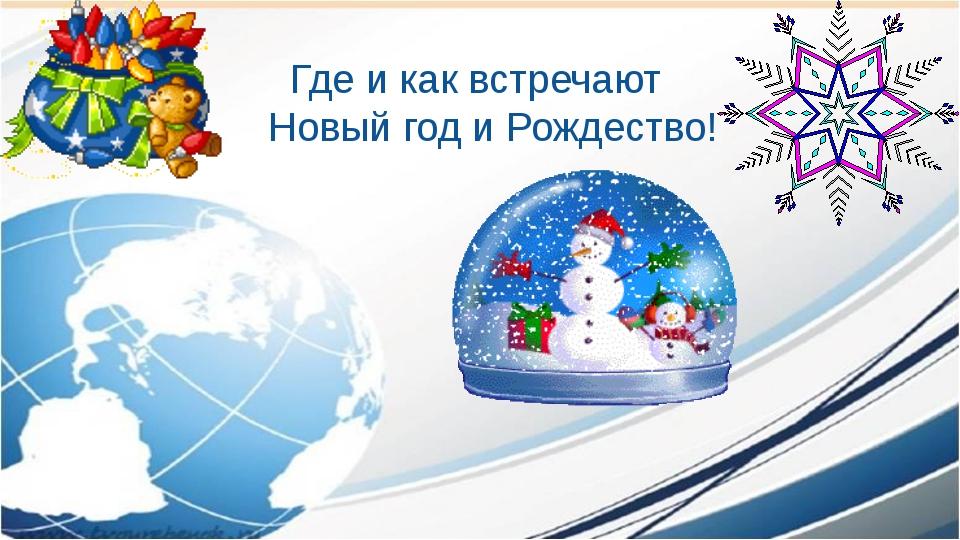 Где и как встречают Новый год и Рождество!