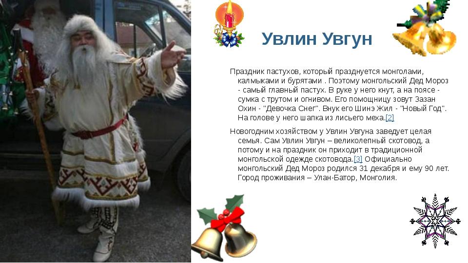 Увлин Увгун Праздник пастухов, который празднуется монголами, калмыками и бу...
