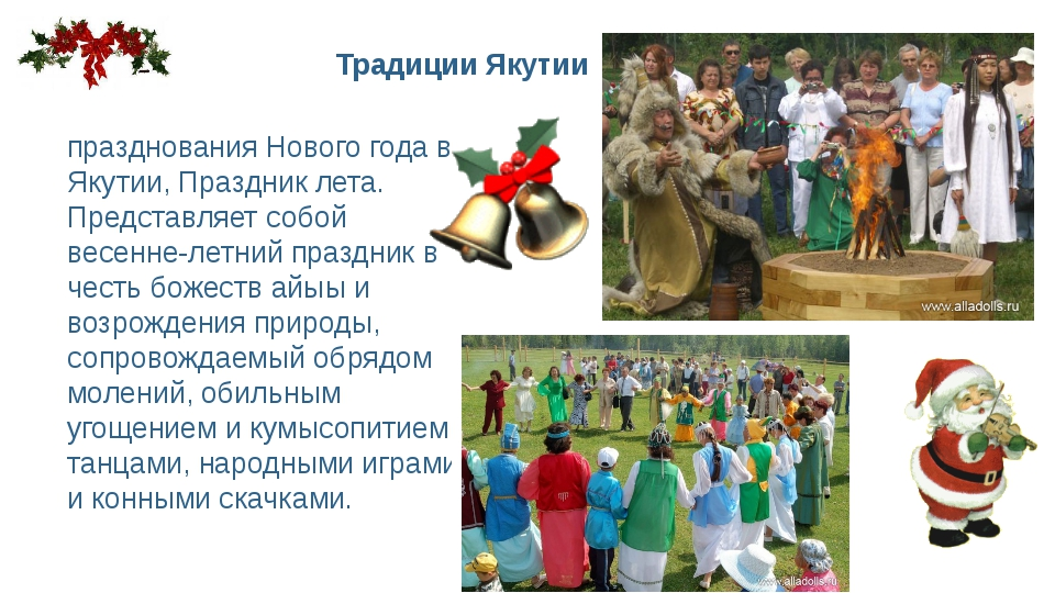 Традиции Якутии Ысыа́х (якут. Ыhыах) — день празднования Нового года в Якутии...