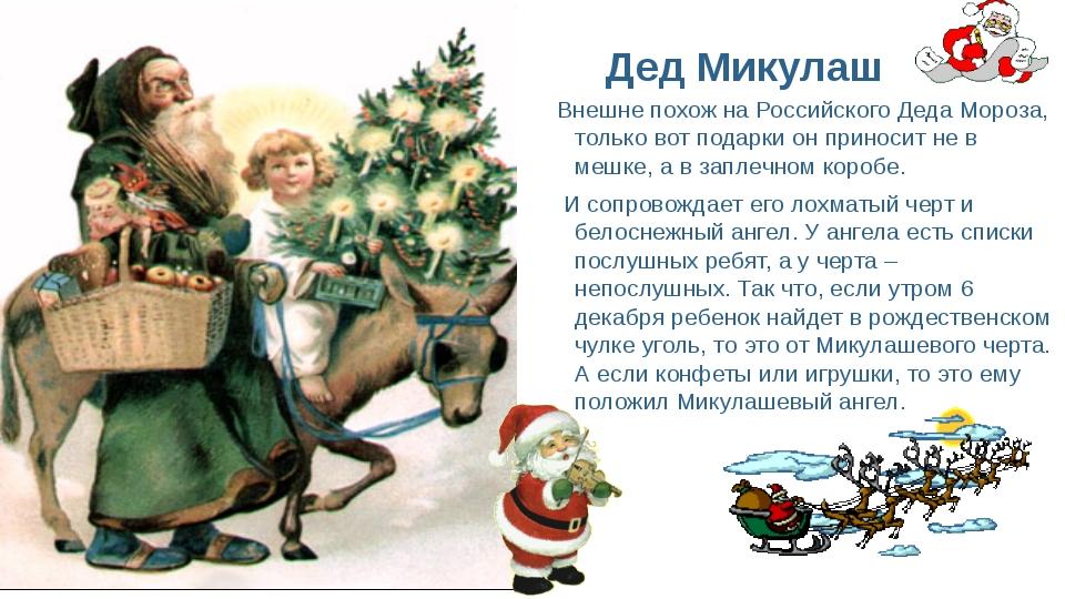 Внешне похож на Российского Деда Мороза, только вот подарки он приносит не в...