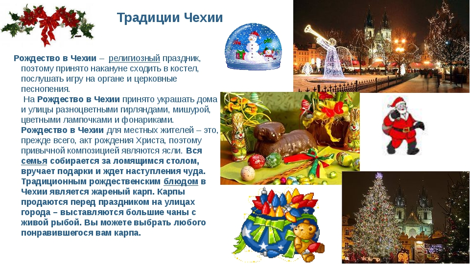 Традиции Чехии Рождество в Чехии– религиозныйпраздник, поэтому принято нак...