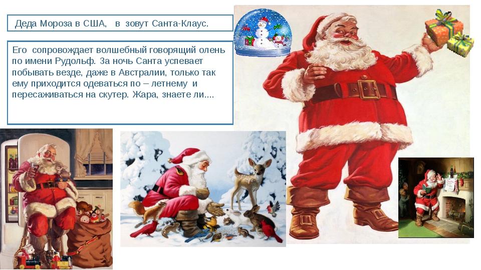 Деда Мороза в США, в зовут Санта-Клаус. Его сопровождает волшебный говорящий...
