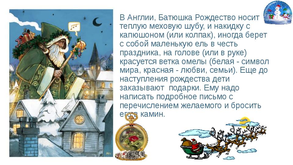 Великобритания – Батюшка РождестВВВВво В Англии, Батюшка Рождество носит тепл...