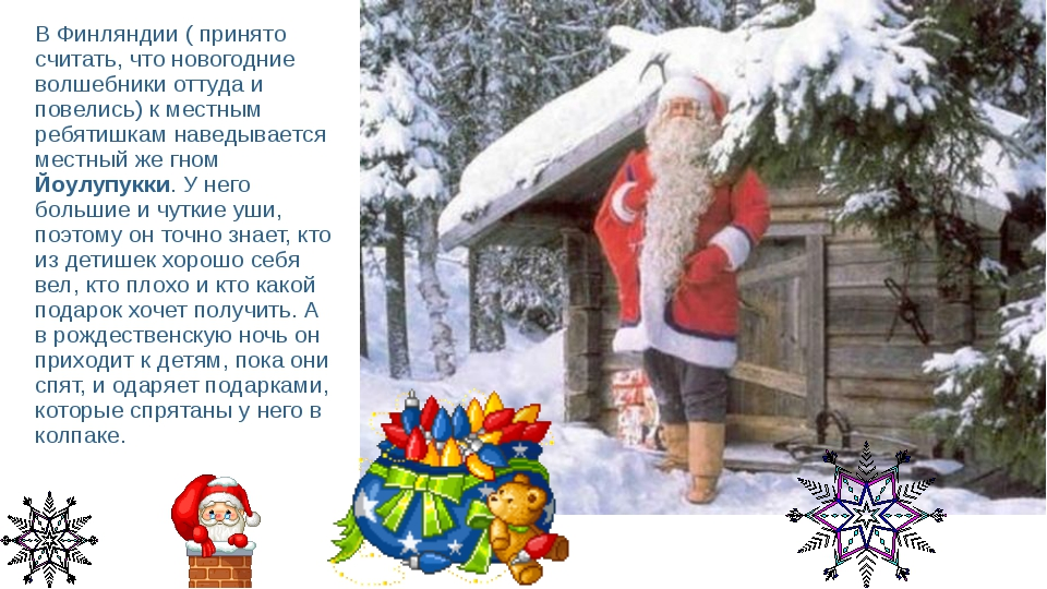 В Финляндии ( принято считать, что новогодние волшебники оттуда и повелись) к...