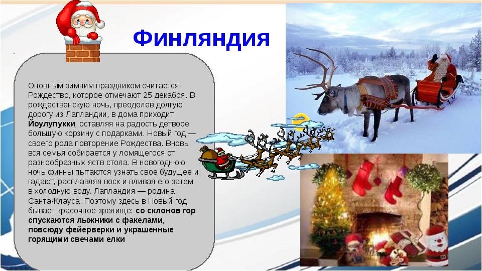 Финляндия Оновным зимним праздником считается Рождество, которое отмечают 25...
