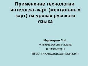 Применение технологии интеллект-карт (ментальных карт) на уроках русского язы