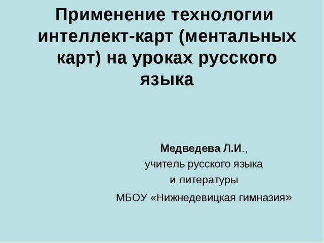 Применение технологии интеллект-карт (ментальных карт) на уроках русского язы...
