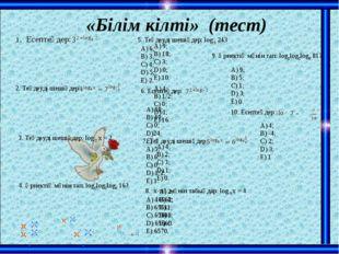 «Білім кілті» (тест) 1. Есептеңдер: А) 9; В) 18; С) 3; D) 0; Е) 10. 2. Теңд