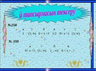10- 11 сыныптар жаратылыс-математикалық бағытта оқытылатын боғандықтан матем
