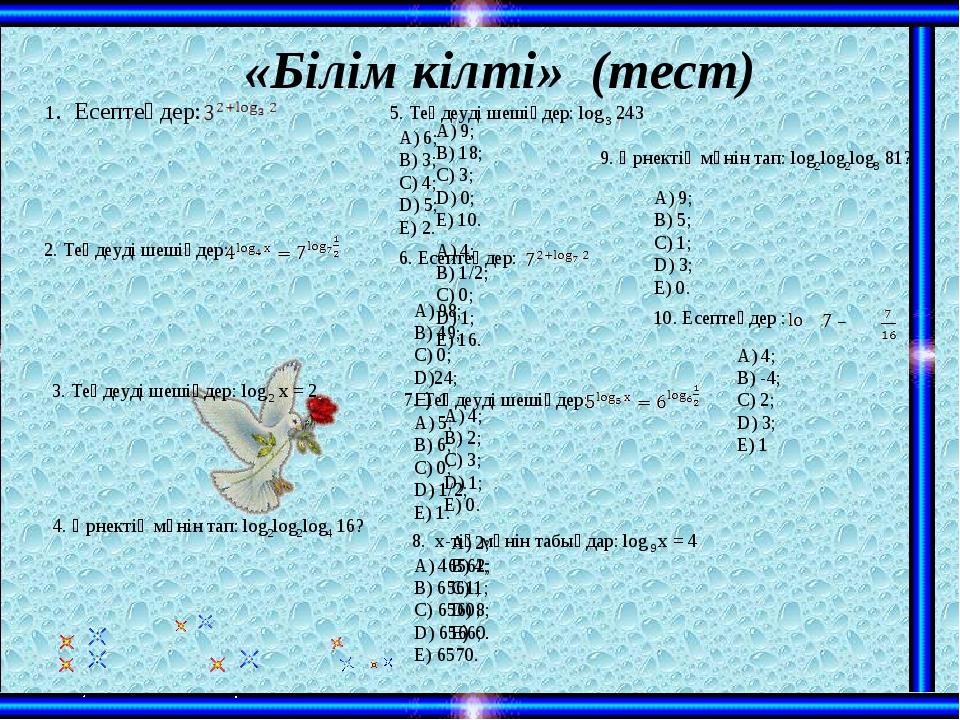 «Білім кілті» (тест) 1. Есептеңдер: А) 9; В) 18; С) 3; D) 0; Е) 10. 2. Теңд...