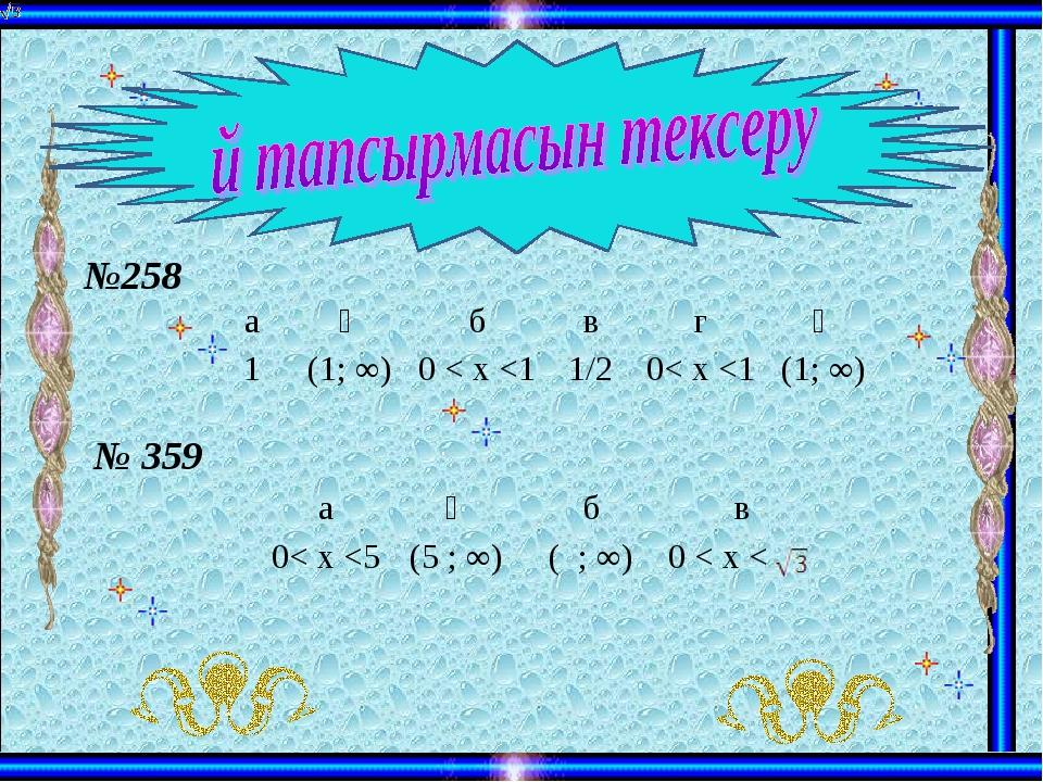 10- 11 сыныптар жаратылыс-математикалық бағытта оқытылатын боғандықтан матем...