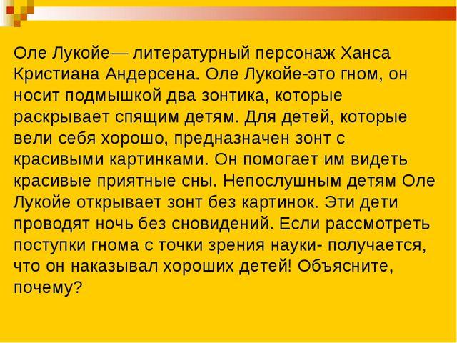 Оле Лукойе— литературный персонаж Ханса Кристиана Андерсена. Оле Лукойе-это г...