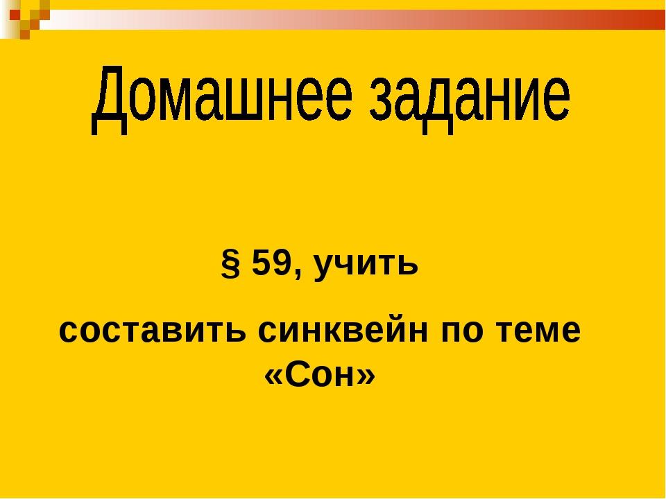 § 59, учить составить синквейн по теме «Сон»