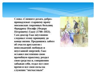 Слова «Спешите делать добро» принадлежат старшему врачу московских тюремных б