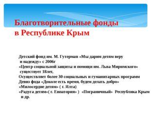 Благотворительные фонды в Республике Крым Детский фонд им. М. Гутерман «Мы да