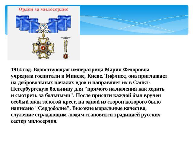 1914 год. Вдовствующая императрица Мария Федоровна учредила госпитали в Минск...