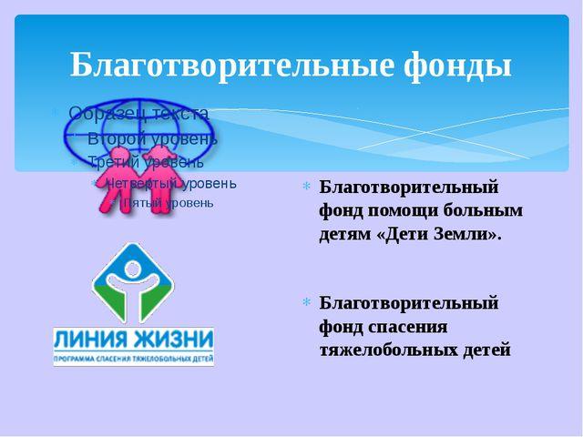 Благотворительные фонды Благотворительный фонд помощи больным детям «Дети Зем...