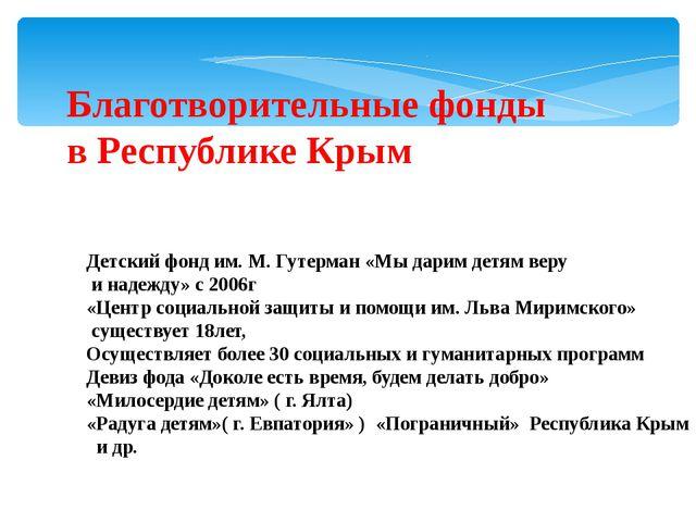 Благотворительные фонды в Республике Крым Детский фонд им. М. Гутерман «Мы да...