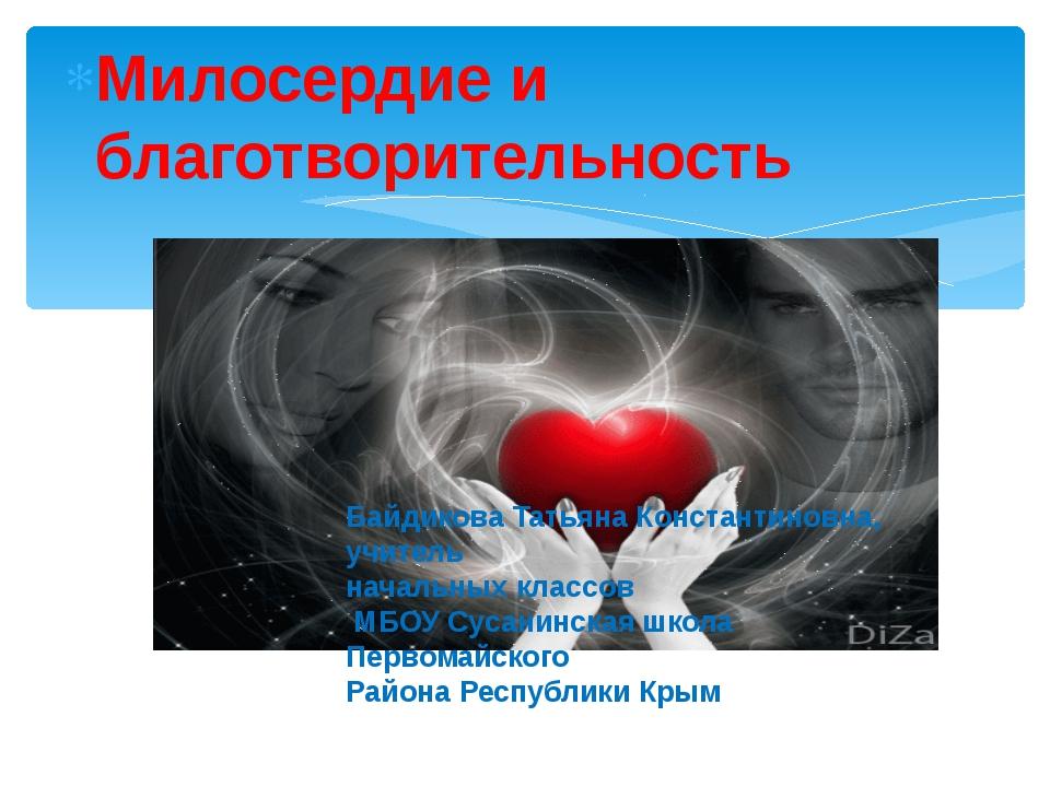 Милосердие и благотворительность Байдикова Татьяна Константиновна, учитель на...