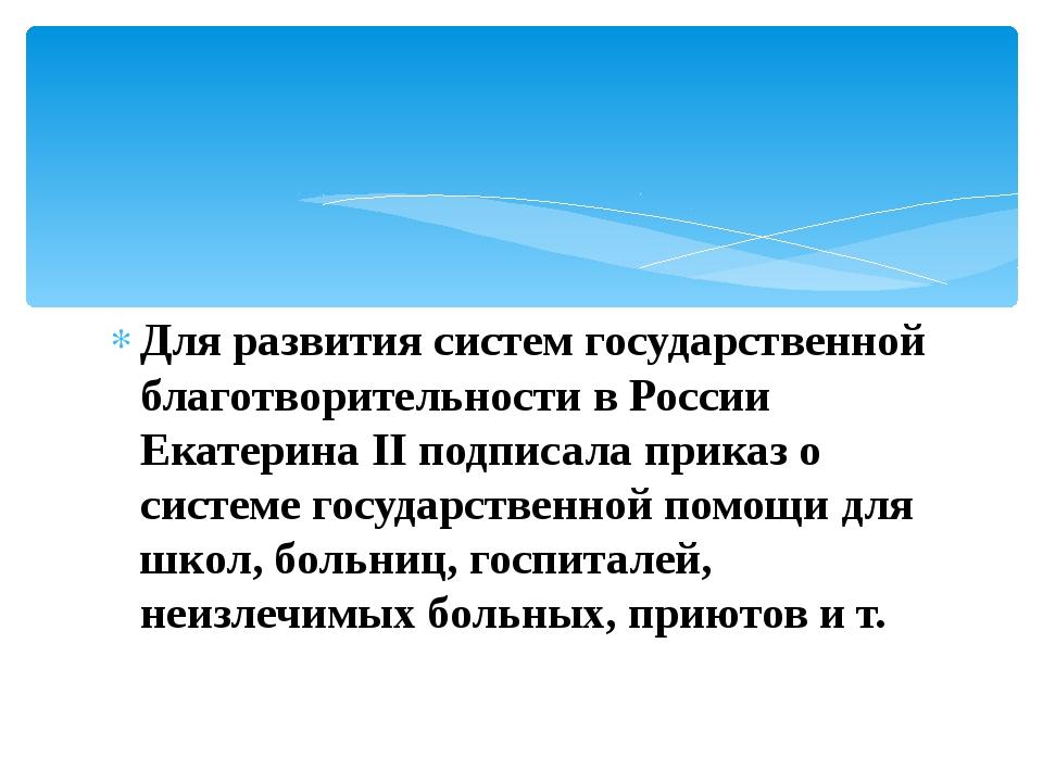 Для развития систем государственной благотворительности в России Екатерина II...
