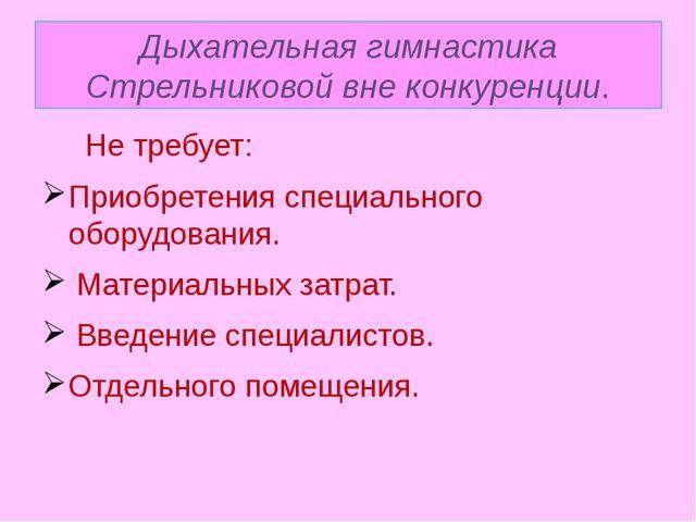Дыхательная гимнастика Стрельниковой вне конкуренции. Не требует: Приобретени...