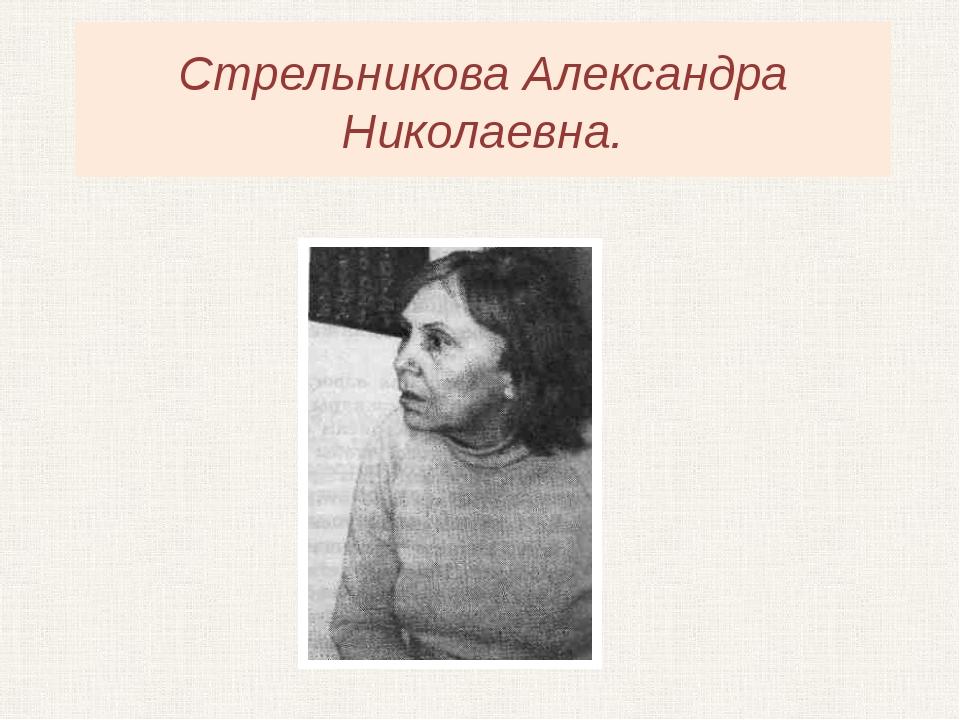 Стрельникова Александра Николаевна.