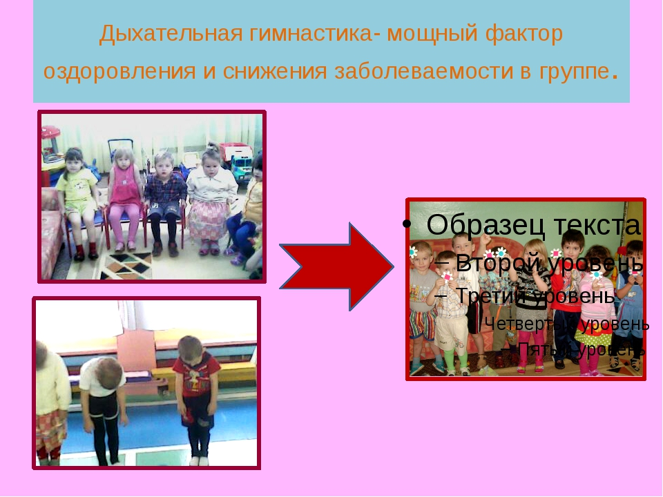 Дыхательная гимнастика- мощный фактор оздоровления и снижения заболеваемости...