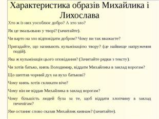 Характеристика образів Михайлика і Лихослава Хто ж із них уособлює добро? А х