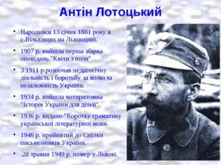 Антін Лотоцький Народився 13 січня 1881 року в с.Вільхівцях на Львівщині. 190