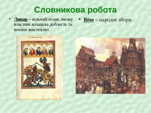 Словникова робота Лицар – вільний козак, якому властиві козацька доблесть та