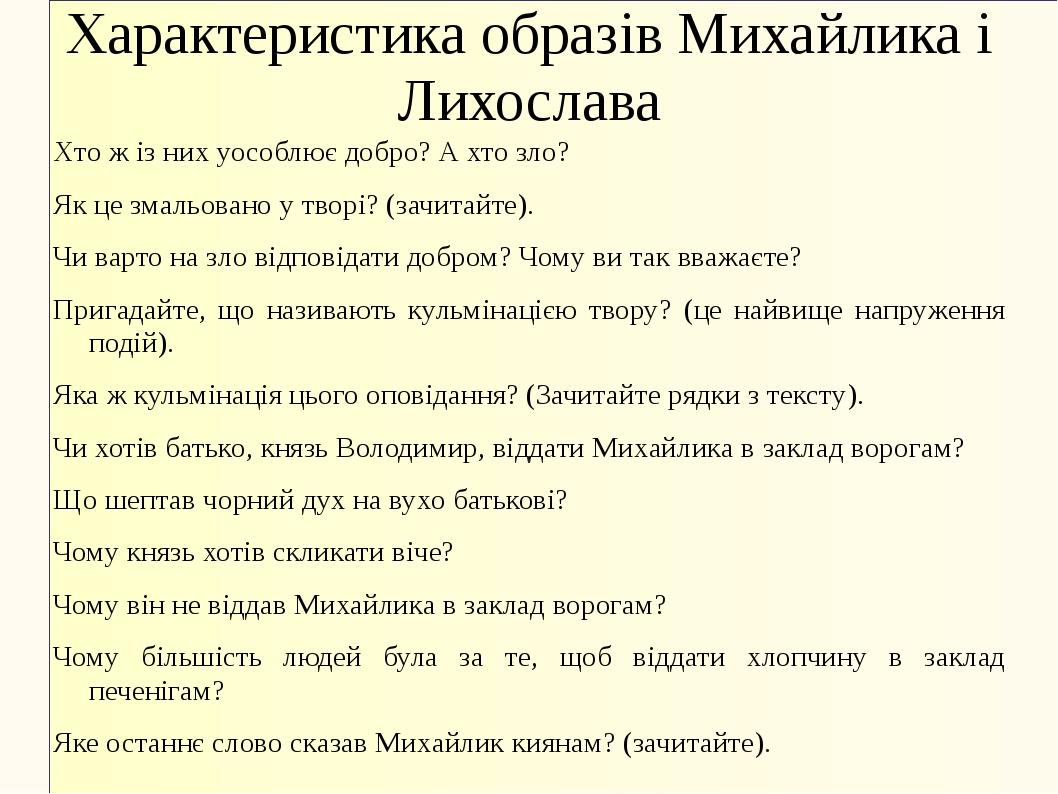 Характеристика образів Михайлика і Лихослава Хто ж із них уособлює добро? А х...